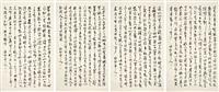 书法 四屏镜片 水墨纸本 (in 4 parts) by xu shichang