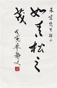 书法 by liao jingwen