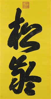 running script calligraphy by emperor guangxu