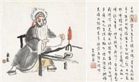 宋世杰写状图 by guan liang
