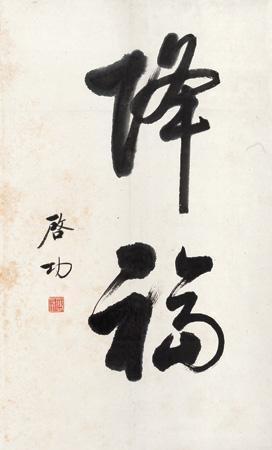 行书降福 calligraphy by qi gong