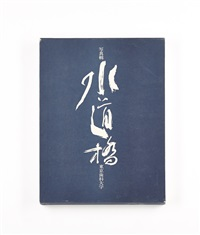 suidobashi (bk w/136 works) by miyako ishiuchi