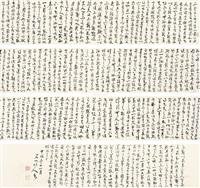 书法 手卷 水墨纸本 by xu shichang
