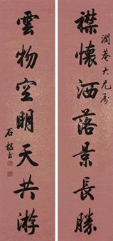 书法对联 (couplet) by shi yunyu