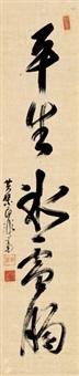 草书五言屏 by ji fei