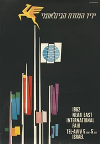 1962 near east international fair by dan reisinger