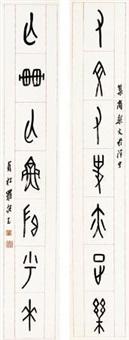 甲骨七言联 (couplet) by luo zhenyu