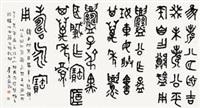 篆书 by li jian