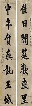 书法对联 (couplet) by lin busui