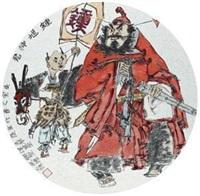 钟馗神君 by deng sheng