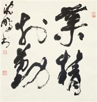 书法 镜片 纸本 by shen peng
