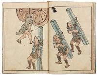 yamato jimbutsu gafu kôhen (bk w/ 3 vols by yamaguchi soken