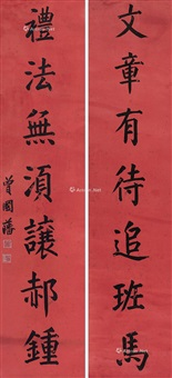 楷书七言联 立轴 水墨纸本 (couple) by zeng guofan