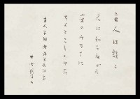 calligraphy by masuji ibuse