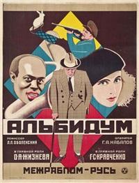 albidum by semyon semyonov