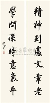 七言对联 (couplet) by liu yuesheng