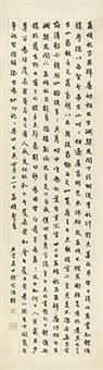 临赵孟頫行书 by xu zonghao
