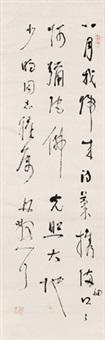 """草书自作""""归来诗"""" 立轴 水墨纸本 (calligraphy) by lin sanzhi"""
