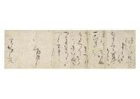 calligraphy by hideyoshi toyotomi