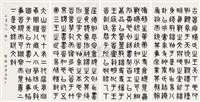 calligraphy in seal script (4 works) by luo fuhu