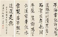 楷书-临宋人法书 (in 4 parts) by lin zhimian