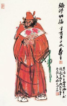 驱邪纳福 exorcism fortune by huang zhou