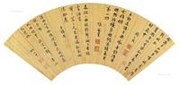 行书七言诗 by zhou tianqiu, zhang fengyi, wang zhideng, and du dazhong