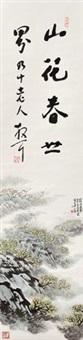 书法 山水 by song wenzhi and lin sanzhi
