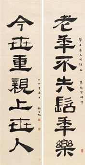 隶书七言联 对联 (calligraphy) (couplet) by lin zhimian