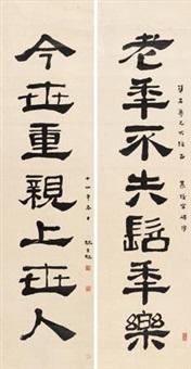 隶书七言联 对联 (calligraphy) (couplet) by lin zhimian