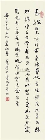 行书七言诗 calligraphy by xiao lao