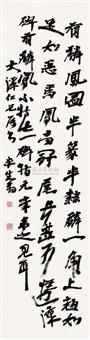 running script calligraphy by xu shengweng