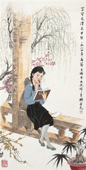 学习毛泽东思想 (meditating on the thoughts of mao zedong) by hu yaguang