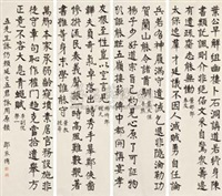 书法 (calligraphy) (in 4 parts) by deng chengxiu