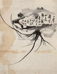 兰石图 by liu xianrong
