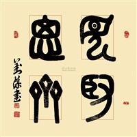 甲骨文 by liu bao