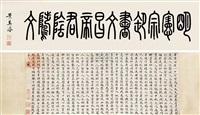 楷书《文昌帝君印骘文》 by emperor xianzong