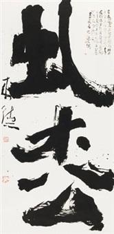 书法 by zeng laide