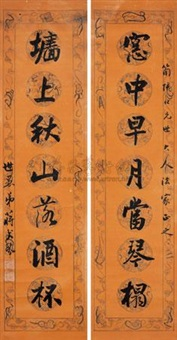 楷书七言联 (calligraphy) (couplet) by jiang shifen