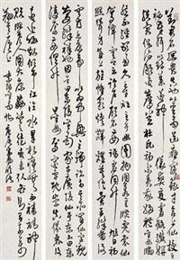 临怀素《圣母贴》 (in 4 parts) by deng sanmu
