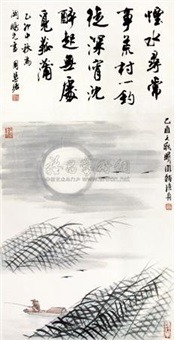 山水 by zhou huijun and lin ximing
