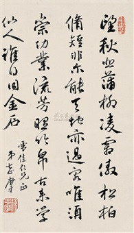 poem in running script by xu zhimo