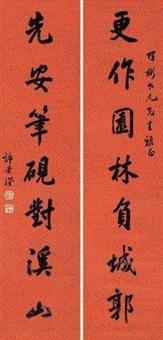 行书七言联 (couplet) by xu jingcheng