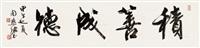 """行书""""积善成德"""" 镜框 水墨洒金笺 (calligraphy) by zhou huijun"""