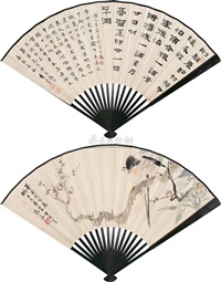 bird and running script calligraphy by zhang dazhuang and ji shouzheng
