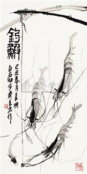 钓虾 by qi liangmo