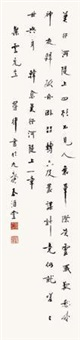 行书《韩愈诗一首》 (poem in running script calligraphy) by luo shuzhong