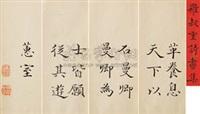 楷书 (album) by luo shuzhong