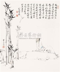 板桥观竹 by fan zeng and bai xueshi