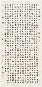 杜母高太夫人七秩寿序 by jiang zhongzheng